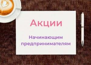 Akcii_na_buhgalterskie_uslugi_v_Minske_i_Minskoj_oblasti
