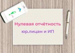 Nulevaya_otchetnost_biznesu