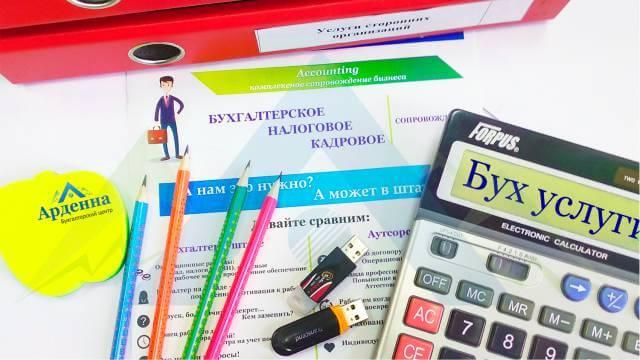 Аутсорсинг бухгалтерских услуг в Минске для юридических лиц и ИП. Бухг услуги на аутсорсинге для юр лиц и ИП